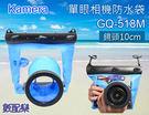 數配樂 Kamera 單眼相機 防水袋 潛水袋 GQ-518M 鏡頭長度10cm 浮潛 相機防水袋
