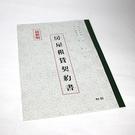 舊版單本房屋租賃契約書 綠皮1131 (內政部105年公告版之前的舊版)