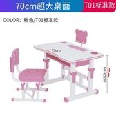 兒童書桌小學生學習桌寫字桌椅套裝家用簡約可升降小男女孩作業桌【免運】