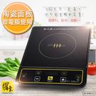 在家也能輕鬆煮!!鍋寶微電腦陶瓷變頻電磁...