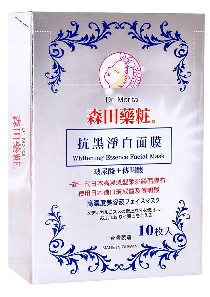 【森田藥粧】抗黑淨白面膜10片入x5盒(2210014)