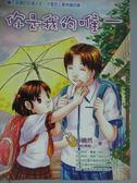 【書寶二手書T1/兒童文學_JOG】你是我的唯一_卓曉然