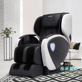 按摩椅 智慧太空艙家用全身自動多功能豪華電動椅子T 2色