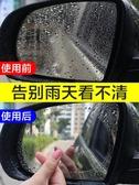 后視鏡防雨貼膜汽車倒車鏡防霧防水貼