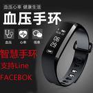 M2智慧手環測血氧睡眠監測老人健康手錶防水計步智慧手環 免運 雙11