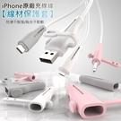 iPhone原廠充電線保護套 線材保護套...