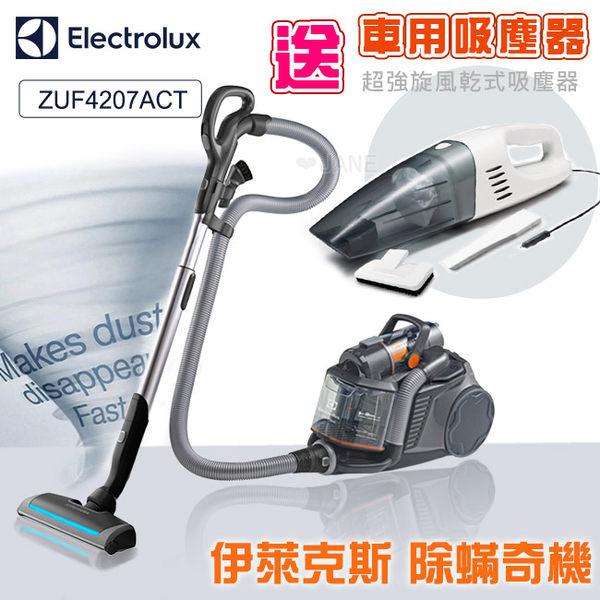 9/24-9/28 下殺伊萊克斯ZUF4207ACT頂級集塵盒電動除螨吸塵器送地板吸頭+外銷日本車用吸塵器