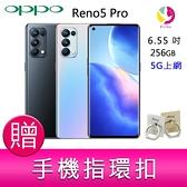 分期0利率 OPPO Reno5 Pro (12G/256G) 6.55吋 四主鏡頭超級閃充5G智慧手機 贈『手機指環扣 *1』