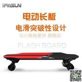 智慧滑板IFASUN閃電智慧電動滑板車初學者成人雙翹刷街長板四輪滑板代步車 igo摩可美家