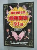 【書寶二手書T2/嗜好_LNP】魔術師偷教的錢幣魔術50招_Culture Land, 高詹燦