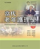 (二手書)當代老年護理學 (2版)