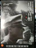 影音專賣店-P04-143-正版DVD-電影【日落真相】-馬修福克斯 湯米李瓊斯 初音映莉子