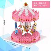 益智玩具兼容樂高微型積木娃娃機旋轉木馬【3C玩家】