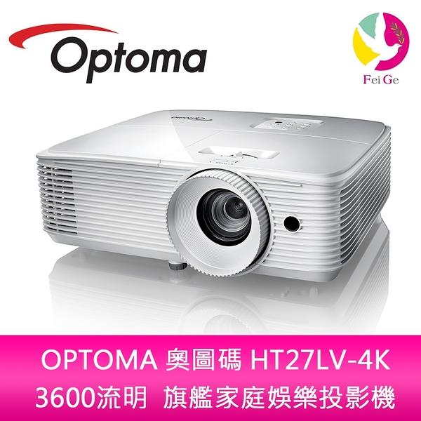 分期0利率 OPTOMA 奧圖碼 HT27LV-4K 3600流明旗艦家庭娛樂投影機 公司貨 保固3年