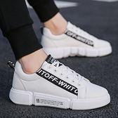 冬季男鞋子男士小白鞋新款韓版潮流百搭休閒板鞋白鞋潮鞋 衣間迷你屋
