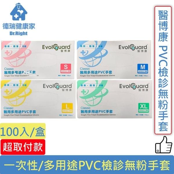 醫博康一次性/多用途PVC檢診無粉手套(未滅菌) 100入/盒◆德瑞健康家◆