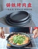 烤肉烤盤鐵板燒盤鍋家用電磁爐烤盤不沾鐵板燒烤肉盤鐵板燒盤家用燃氣韓式