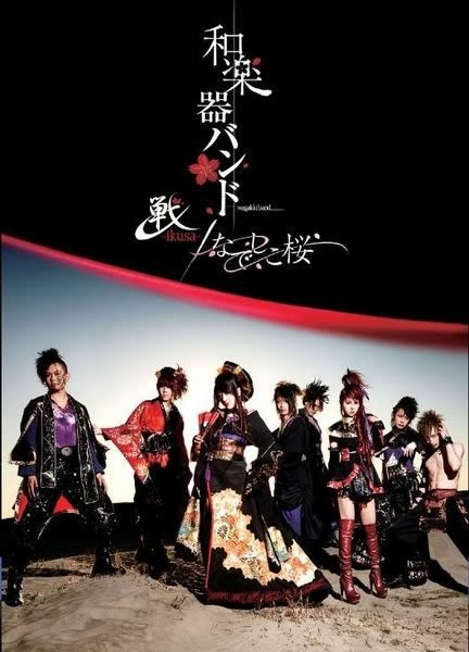 和樂器樂團   戰 -ikusa- 撫子櫻 DVD(購潮8)