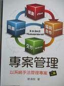 【書寶二手書T1/電腦_QCZ】專案管理:以系統手法管理專案(二版)_曾清枝