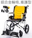 輪椅B款 鋁合金 輕量型 小輪 均佳 J...