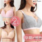 2件套 哺乳內衣女無鋼圈喂奶懷孕期胸罩聚攏防下垂孕婦文胸【時尚大衣櫥】