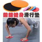 鍛鍊 健身 滑行墊 瑜珈 腳踩滑墊 腹肌 核心訓練 滑行盤 健身器材 協調能力 BOXOPEN