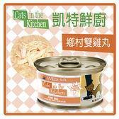 C.I.T.K.凱特鮮廚 主食貓罐-鄉村雙雞丸 90g*24罐(C712C02)