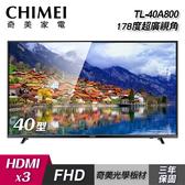 (含運無安裝)【CHIMEI 奇美】40型LED液晶顯示器(TL-40A800)+視訊盒(TB-A080)