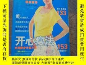 二手書博民逛書店瘦美人全集女刊罕見陳意涵Y403679