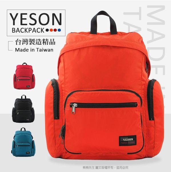 《熊熊先生》永生YESON 折疊後背包 頂級YKK拉鍊 防潑水 MIT 可插掛行李箱拉桿 雙肩包 6658