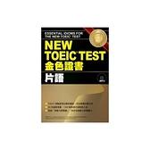NEW TOEIC TEST金色證書(片語)