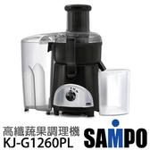 【艾來家電】【刷卡分期零利率+免運費】SAMPO聲寶 高纖蔬果調理機 KJ-G1260PL