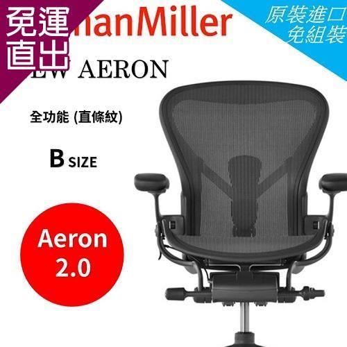 Herman Miller Aeron 2.0人體工學椅 經典再進化(全功能)- B SIZEB SIZE【免運直出】