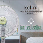 Kolin歌林 16吋微電腦遙控電扇-綠 KF-SH16M2