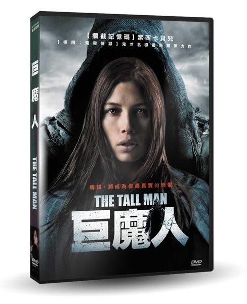 巨魔人 DVD The Tall Man (音樂影片購)