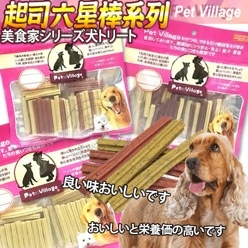 【培菓幸福寵物專營店】 Pet Village《起司六星棒》營養肉乾狗零食系列-300g