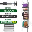 【居家cheaper】45X60X278~350CM微系統頂天立地菱形網四層雙桿吊衣架 (系統架/置物架/層架/鐵架/隔間)