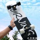 雙翹滑板刷街代步 四輪滑板初學者青少年成人小朋友專業4雙翹滑板車 小艾時尚.NMS