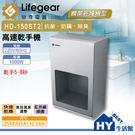 樂奇Lifegear小鋼砲系列 HD-150ST2 不锈鋼烘手機 220V 高速乾手機《HY生活館》