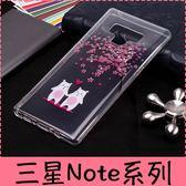 【萌萌噠】三星 Galaxy Note9 Note8 日韓女款 櫻花系列 高透透明 超薄全包矽膠軟殼 手機殼 手機套