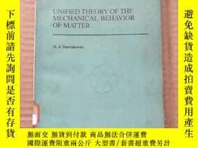 二手書博民逛書店unified罕見theory of the mechanical behavior of matter(P577
