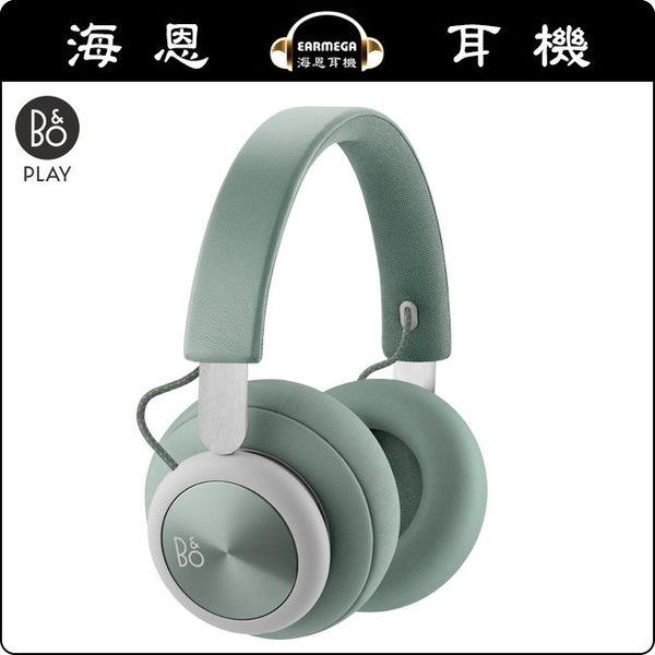 【海恩數位】丹麥 B&O PLAY Beoplay H4 SS18 藍芽耳罩式耳機 春夏限定版 湖水綠