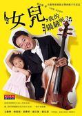 (二手書)女兒,我的鍋鏟呢?:大提琴頑童張正傑的親子生活誌