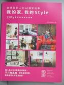 【書寶二手書T1/設計_QKV】我的家, 我的Style-融入個人生活型態的家設計,不只有風格