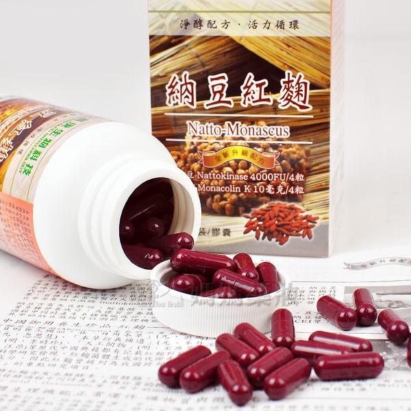 長庚生技 納豆紅麴 膠囊120粒/瓶【媽媽藥妝】