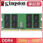 【南紡購物中心】Kingston 金士頓 DDR4 2666 32G 筆記型記憶體