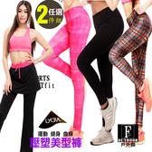 九分褲(美型2件組)/壓塑美型褲/極速乾萊卡透氣防曬路跑訓練褲(1613 2512 )【德國-戶外趣】