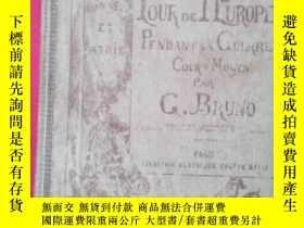二手書博民逛書店TOUR罕見DE L`EUROPE【我`歐洲巡迴賽】有字跡 如圖