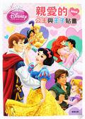 親愛的公主與王子貼畫 迪士尼 Disney (RCA09) 阿拉丁神燈 睡美人 百雪公主 【金玉堂文具】