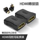 HDMI母對母轉接頭 / 彎頭直角HDM...